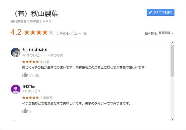 秋山製菓のGoogleの口コミ