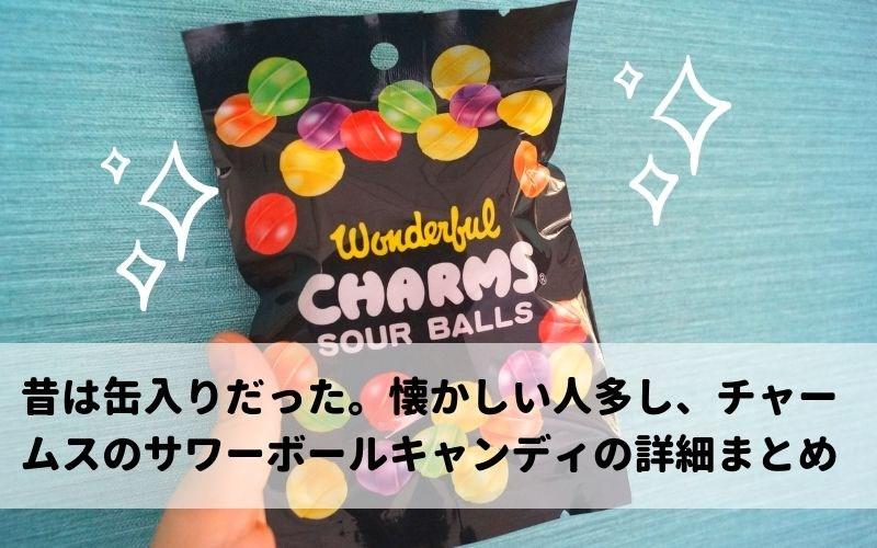 CHARMS(チャームス)のサワーボールキャンディの紹介。懐かしい人必見!