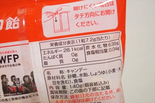 カンロ飴の栄養・原材料