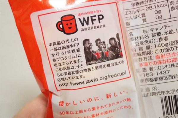 カンロ飴はWFPに売上の一部を役立てている