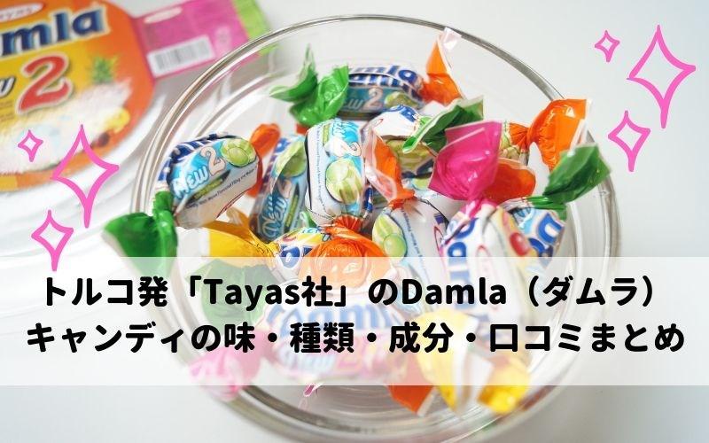 Damla(ダムラ)new2感想