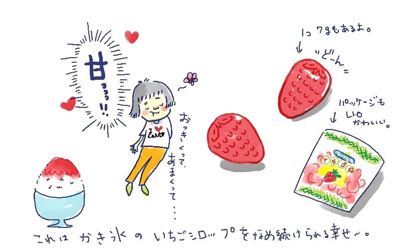 秋山製菓さんの「イチゴ飴」の感想
