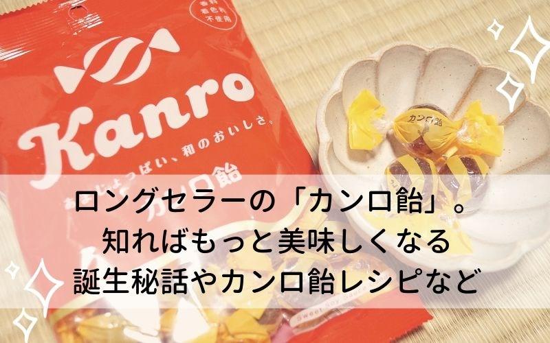 【カンロ飴】知れば今すぐ食べたくなる誕生秘話、口コミ、味評価。応用レシピも!