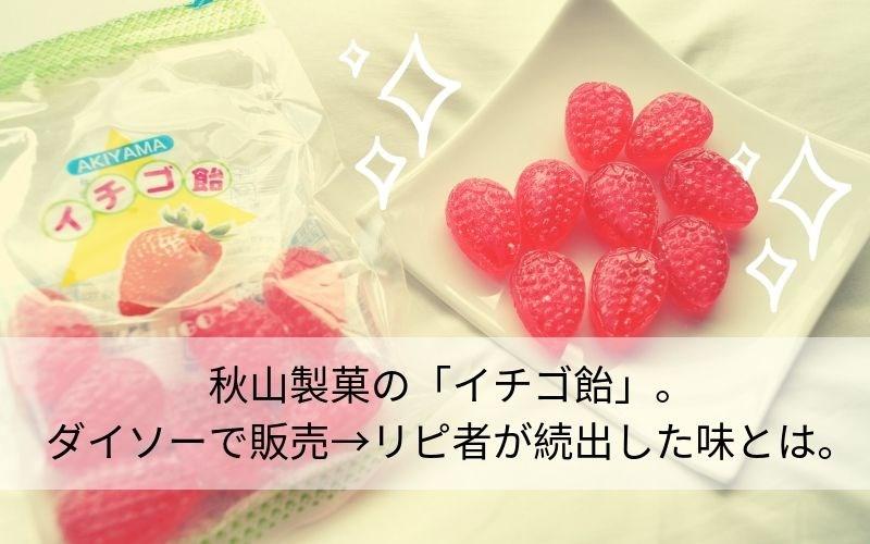 秋山製菓さんの「イチゴ飴」ダイソーで人気の理由まとめ