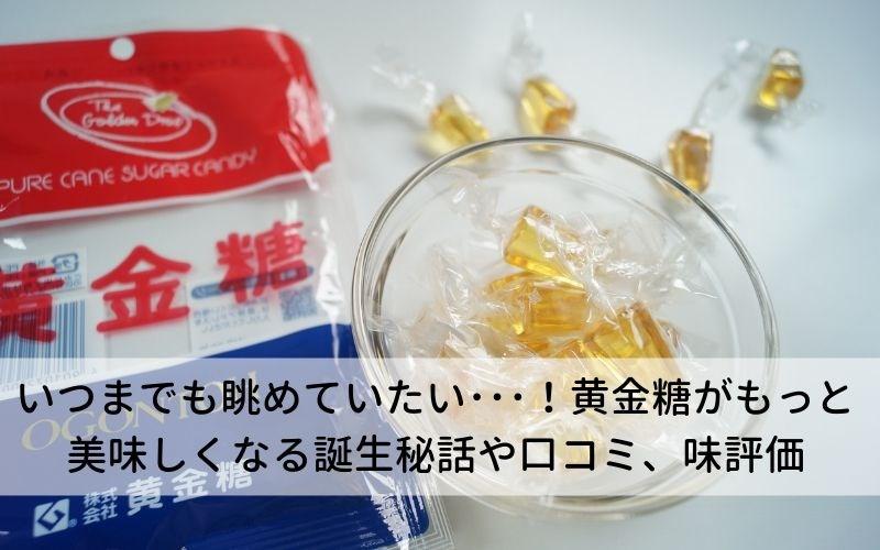 黄金糖の誕生秘話。純露との違いや口コミを紹介