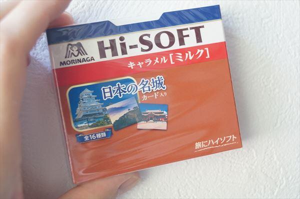 森永ハイソフト