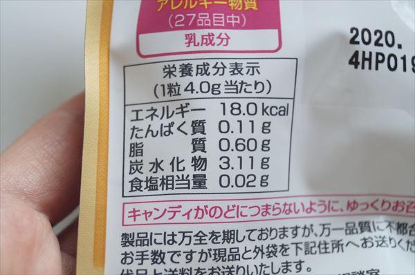 金のミルクの栄養価