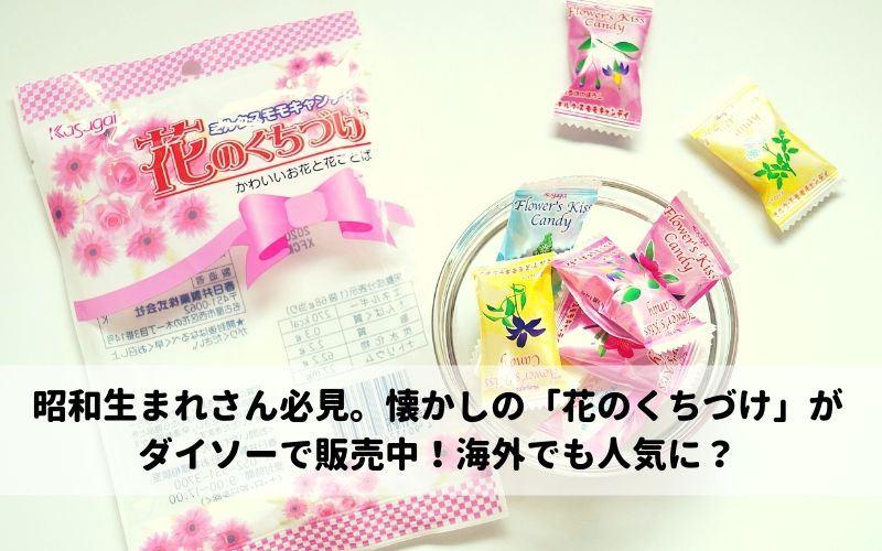 春日井製菓の花のくちづけがダイソーで販売。懐かしのCMや味の特徴などをまとめました