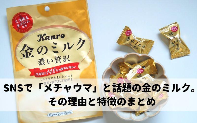 カンロ・金のミルクが口コミでうまいと話題。太る説も。