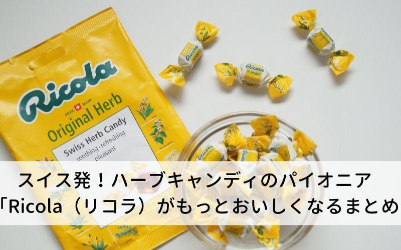 スイス発おいしいハーブキャンディリコラの種類、口コミなど