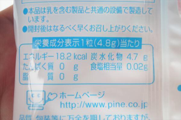 塩ライチアメの栄養価